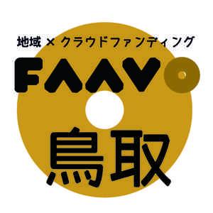『FAAVO鳥取』利用方法