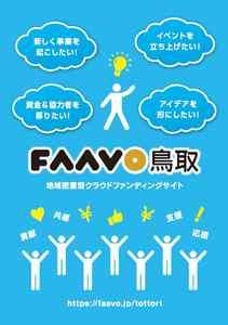 FAAVO鳥取リーフレット表紙画像