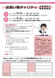 寄付つき商品研修チラシ_ver05-5