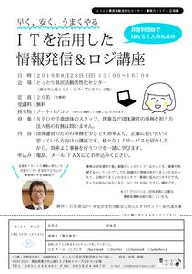 thumbnail of 160828ロジ講座