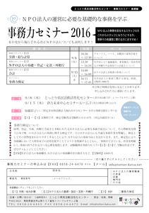 thumbnail of 16090815事務力セミナー