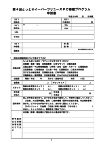 thumbnail of イーパーツ_申請書