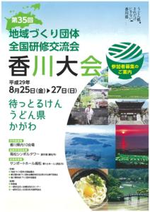 thumbnail of 香川大会_パンフ