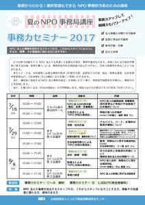 thumbnail of 提出用_H29_事務局セミナーチラシ