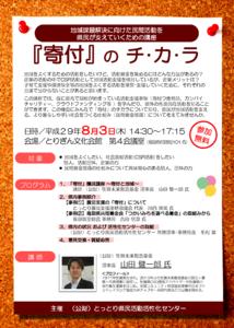 thumbnail of 290721chirashi_0803最終