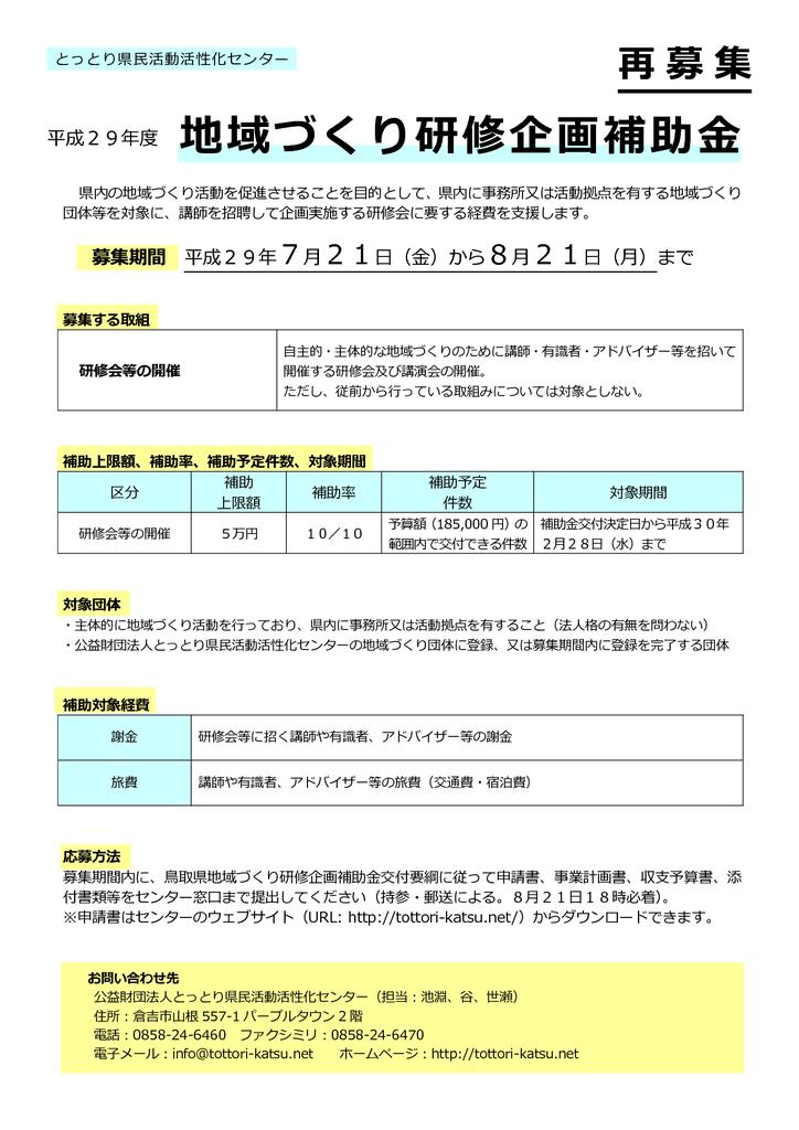 thumbnail of チラシH29地域づくり研修企画補助金【再募集】