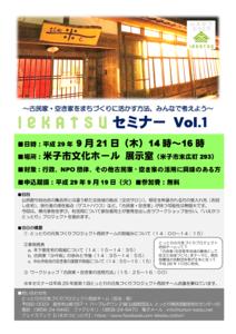 thumbnail of iekatsuセミナーチラシ