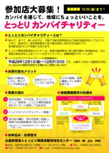 thumbnail of kanpai_tenpo0808