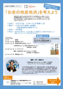 thumbnail of 171201チラシ_kimura