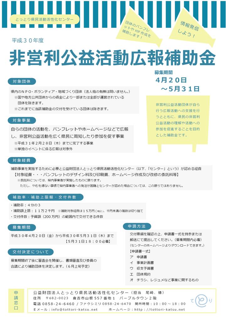 thumbnail of H30広報補助金チラシ
