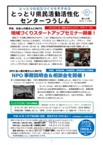 thumbnail of センター通信第14号
