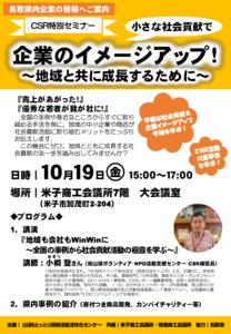 thumbnail of CSRセミナー米子
