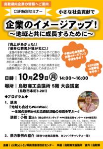 thumbnail of CSRセミナー鳥取