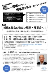 thumbnail of H301123_tottori_governance