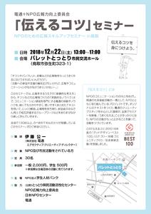 thumbnail of Tottori181222_flyer