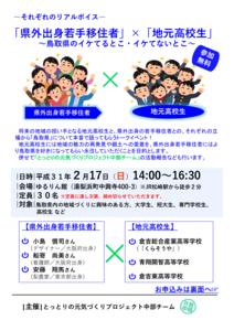 thumbnail of H310217_中部P_湯梨浜