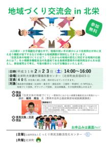 thumbnail of H310223_地域づくり交流会_北栄