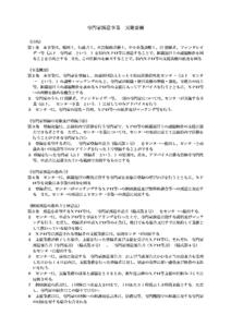 thumbnail of H31年度専門家派遣実施要綱