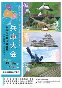 thumbnail of 兵庫大会のご案内(パンフ抜粋版)