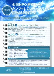 thumbnail of 第3回全国NPO事務支援カンファレンスin東京チラシ