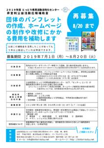thumbnail of 【チラシ】再募集H31広報補助金