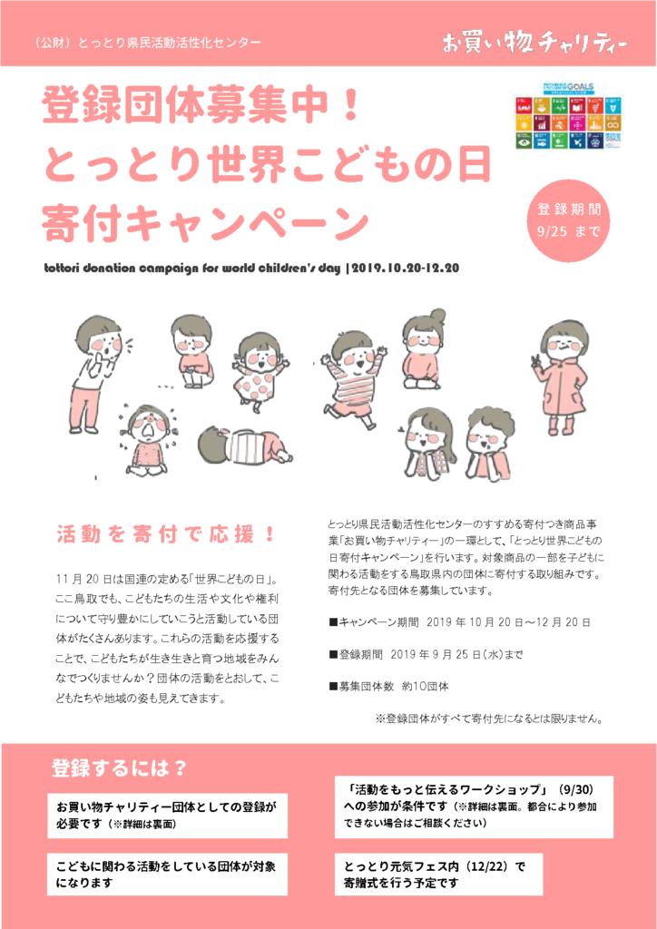 thumbnail of 0912寄付キャンペーン団体向けチラシ