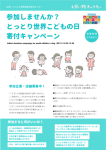 thumbnail of 寄付キャンペーン企業様向けご案内