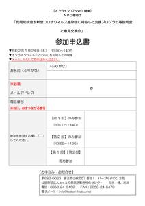 thumbnail of 申込書_R020528