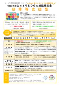 thumbnail of 1-1.【チラシ】R2_SDGs推進補助金_研修等支援型