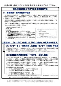 thumbnail of 200430鳥取県「社員が極力集まらずにできる総会開催方法」