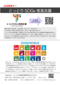 thumbnail of SDGs_別添