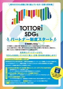 thumbnail of TottoriSDGs_A4_0904