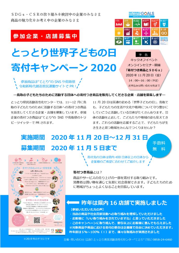 thumbnail of 1022寄付キャンペーン2020企業募集案内