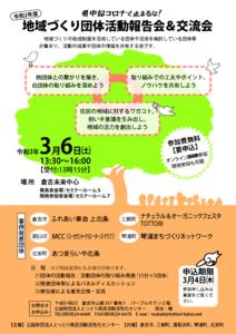 thumbnail of 地域づくり団体報告会チラシ&申込書_20210306