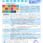 thumbnail of チラシR3_SDGs推進補助金_広報活動支援型