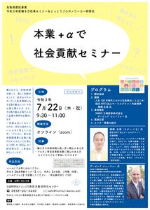 thumbnail of 働き方改革セミナーチラシ11
