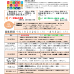thumbnail of チラシR3_SDGs推進補助金_研修等支援型_2次
