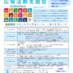 thumbnail of チラシR3_SDGs推進補助金_広報活動支援型2次