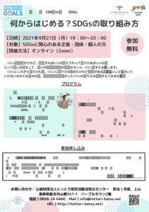thumbnail of 927CSRセミナー&SDGs意見交換会 (15)