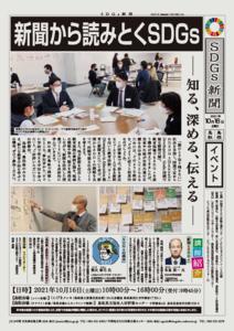 thumbnail of 211016新聞から読み解くSDGsチラシ