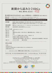 thumbnail of 211016新聞から読み解くSDGsチラシ_裏面